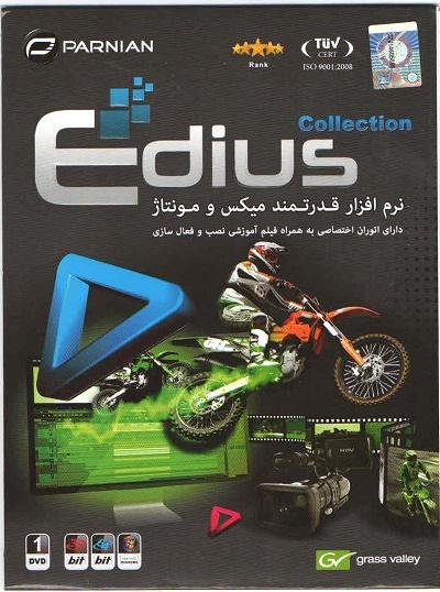 مجموعه نرم افزار ادیوس - EDIUS collection + EDIUS 7