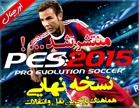 Pro Evolution Soccer 2015  - بازی فوتبال حرفه ای  PES 2015