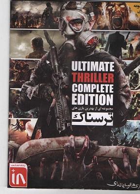 مجموعه از بهترین بازی های ترسناک-  Ultimate Thriller Complete Edition