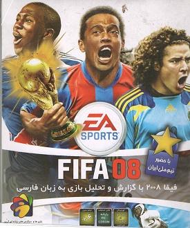 بازی FIFA 08- با گزارش و تحلیل بازی به زبان فارسی
