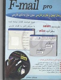 برنامه تبدیل هوشمند کلمات انگلیسی به فارسی F-mail pro