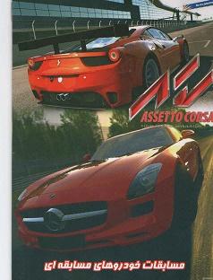 مسابقات خودروهای مسابقه ای - ASSETTO CORSA