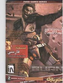 بازی سوزاندن BURN - نسخه فارسی