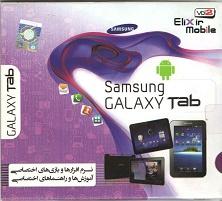نرم افزارها و بازی های اختصاصیvol2 - Samsung GALAXY Tab