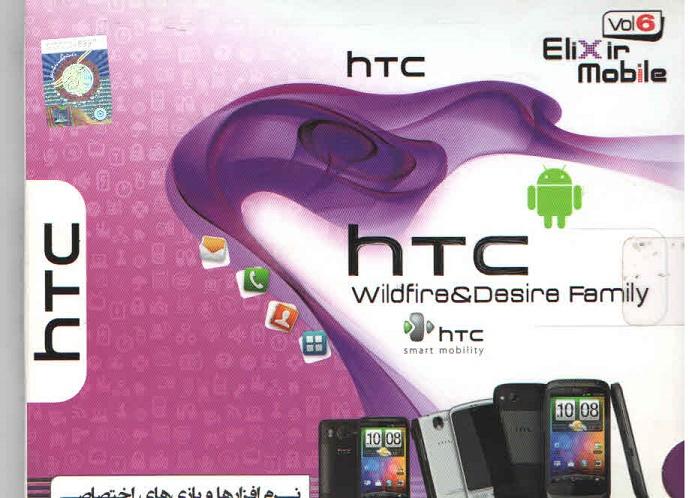 نرم افزارها و بازی های اختصاصی HTC  همراه با آموزش vol 6