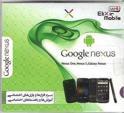 نرم افزارها و بازی های اختصاصی Google nexus vol 4 به همراه آموزش