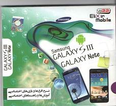 نرم افزارها و بازی های اختصاصی samsung GALAXY S III / GALAXY Note