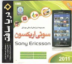 مجموعه ابزارهای کمکی موبایل سونی اریکسون Sony Ericsson