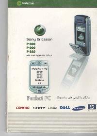 نرم افزار Pocket PC سازگار با گوشی های سامسونگ و سونی اریکسون و...