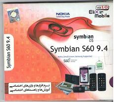 نرم افزارهای اختصاصی (Symbian S60 9.4    (VOL 10