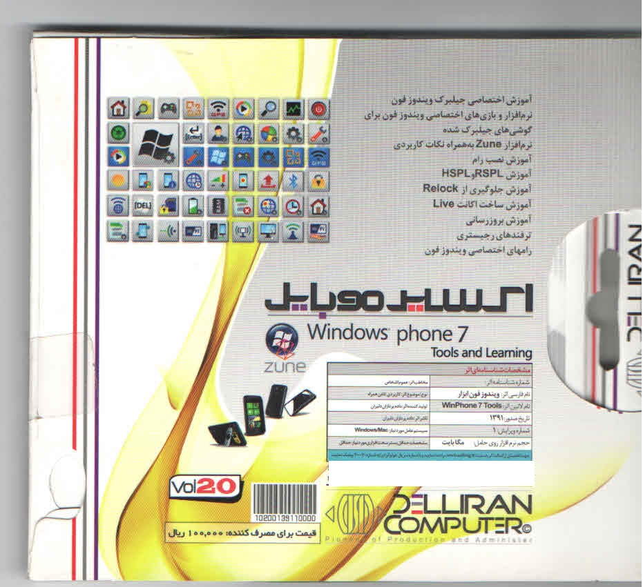 نرم افزار اختصاصی (Windows phone 7 (vol 20
