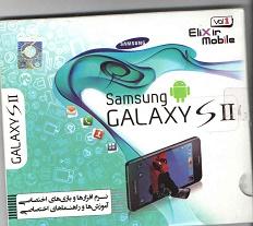 نرم افزارها و بازیهای اختصاصی GALAXY S II
