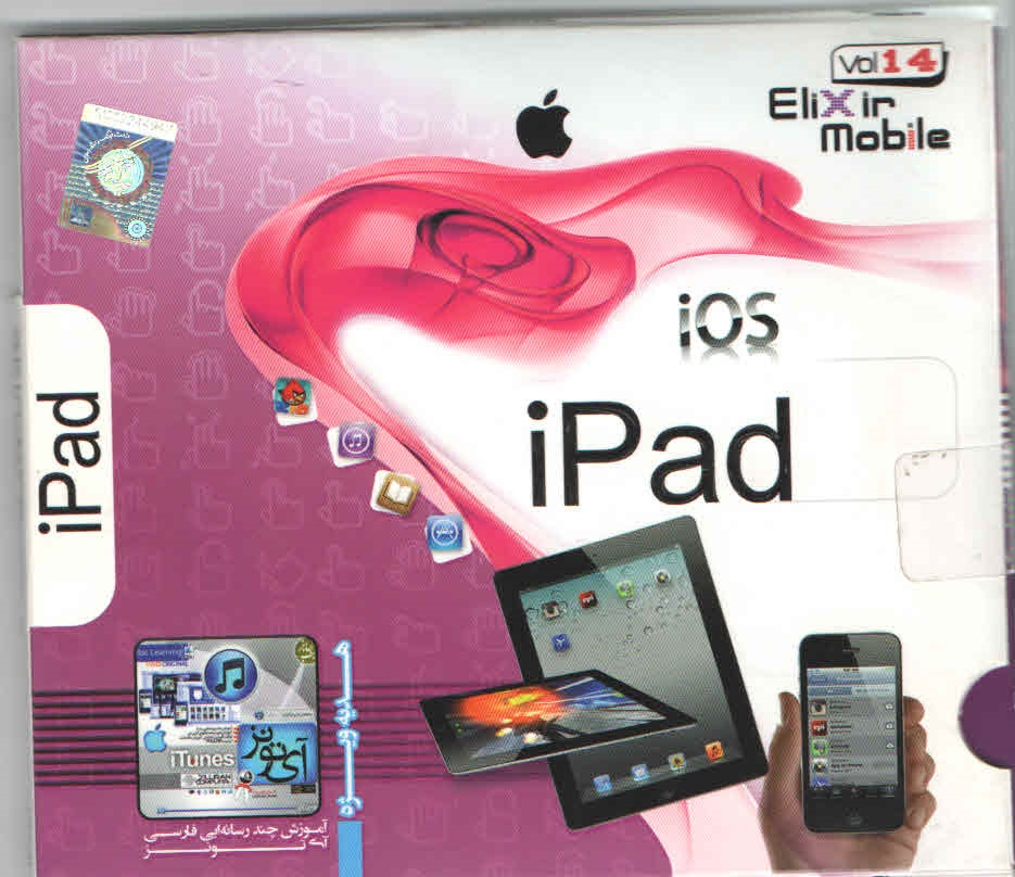 بازی های و نرم افزارهای اختصاصی iPad -آموزش چند رسانه فارسی آی تونز