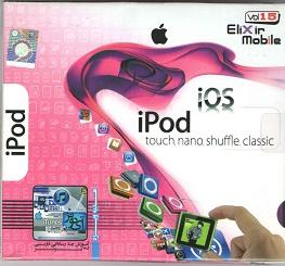 بازی ها و نرم افزارهای اختصاصی iPod همراه با آموزش فارسی آی تونز