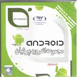 خرید مجموعه نرم افزاری اندروید پرنیان ارائه شده بر روی 12 دی وی