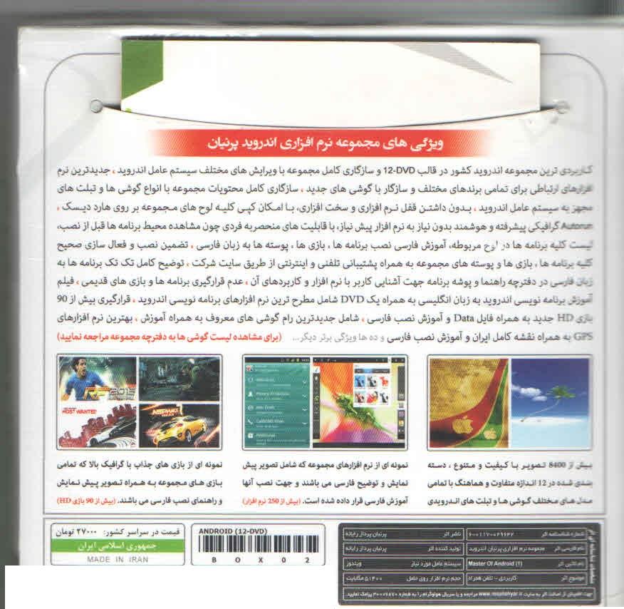 مجموعه نرم افزاری اندروید پرنیان ارائه شده بر روی 12 دی وی