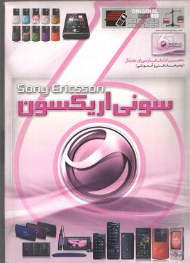 نرم افزارهای Sony Ericsson به همراه کتاب فارسی اورجینال