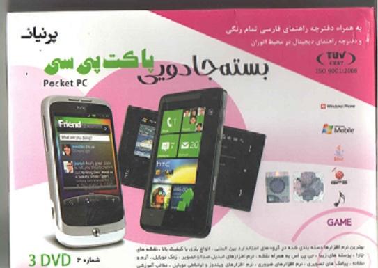 بسته جادویی پاکت پی سی  Pocket PC