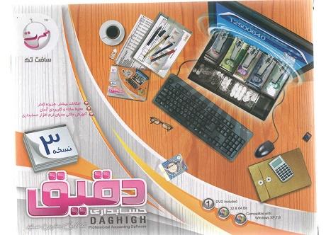 نرم افزار حسابداری دقیق - نسخه 3