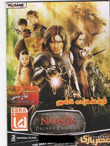 بازی نارنیا : شاهزاده کاسپین - نسخه فارسی