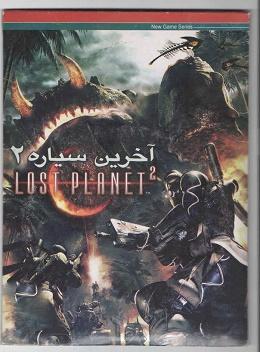 بازی آخرین سیاره 2 Lost Planet
