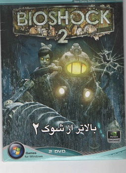 بازی Bioshock 2