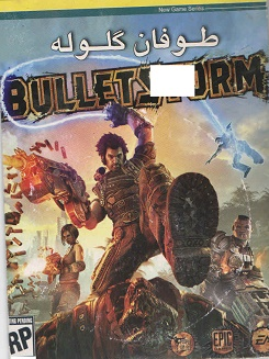 بازی طوفان گلوله Bulletstorm