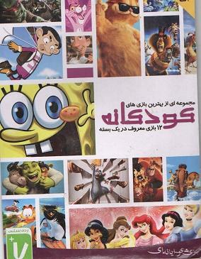 مجموعه از بازی های کودکانه - 12 بازی معروف در یک بسته