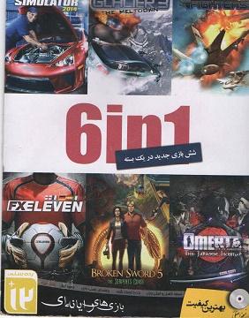 بازی 6in 1- شش بازی جدید در یک بسته