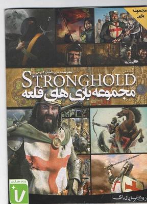 مجموعه بازی قلعه Stronghold تمام نسخه های قلعه در کنار هم