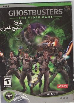 بازی گروه شبح گیران Ghostbusters