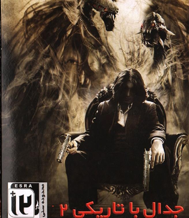 بازی The Darkness II جدال با تاریکی