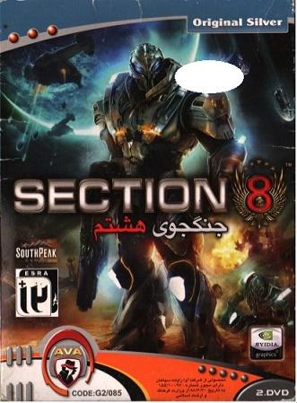 بازی جنگجوی 8 Section