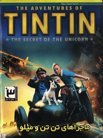 بازی TIN TIN ماجراهای تن تن و میلو