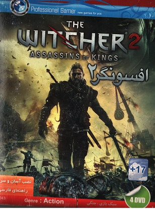 بازی The Witcher 2 افسونگر2