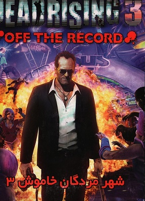بازی مردگان خاموش3   Dead Rising 2 Off The Record