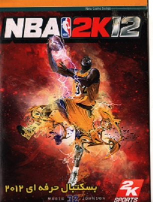 بازی بسکتبال حرفه ای 2012-  NBA 2K12