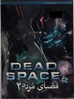 بازی Dead Space 2 فضای مرده