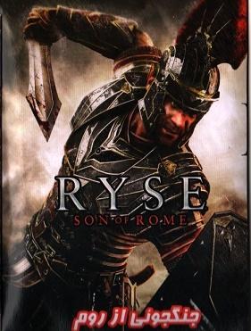 بازی جنگجویی از روم 2015  RYSE Son Of Rome