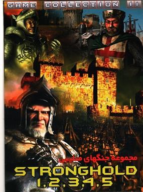 بازی جدید جنگهای صلیبی Stronghold 1-5