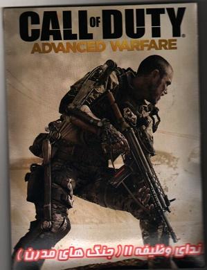 بازی Call of Duty: Advanced Warfare ندای وظیفه 11