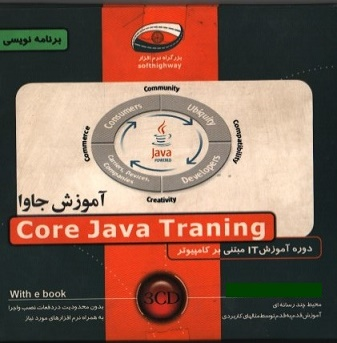 آموزش جاوا - دوره آموزشی IT مبتنی بر کامپیوتر- مقدماتی  تا متوسط
