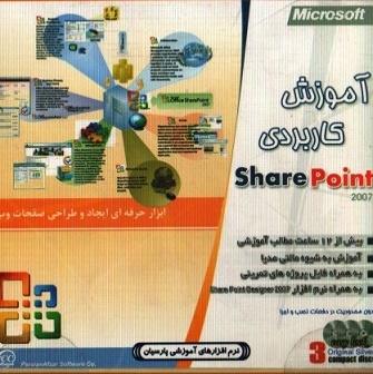 آموزش کاربردی Share Point 2007 ایجاد و طراحی صفحات وب