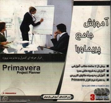 آموزش جامع Primavera کنترل و مدیریت پروژه