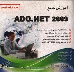 آموزش جامع برنامه نویسی ADO.NET 2009 مقدماتی تا پیشرفته