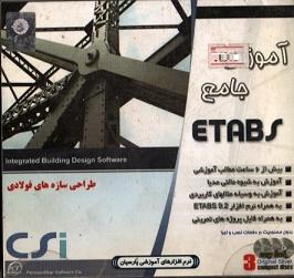 آموزش جامع ETABS  طراحی سازه های فولادی