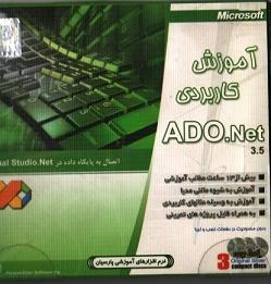 آموزش کاربردی ADO.Net 3.5