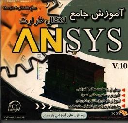 آموزش جامع ANSYS v.10 انتقال حرارت (مقدماتی تا پیشرفته)