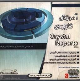 آموزش کاربردی Crystal Reports 2008