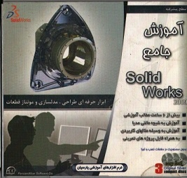 آموزش جامع Solid Works 2009 طراحی و مدلسازی قطعات